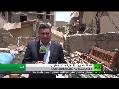 مقاتلات التحالف العربي تقتل 6 مدنيين بينهم 4 أطفال في صنعاء