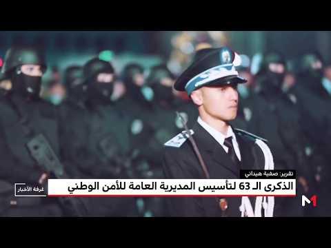 اسرة الأمن الوطني في المغرب تحتفل بذكرى التأسيس