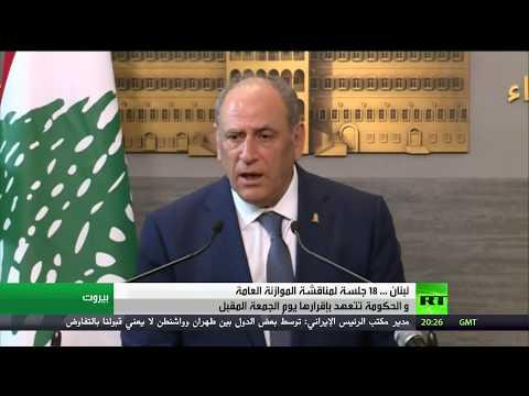 الحكومة اللبنانية تعقد 18 جلسة لمناقشة الموازنة