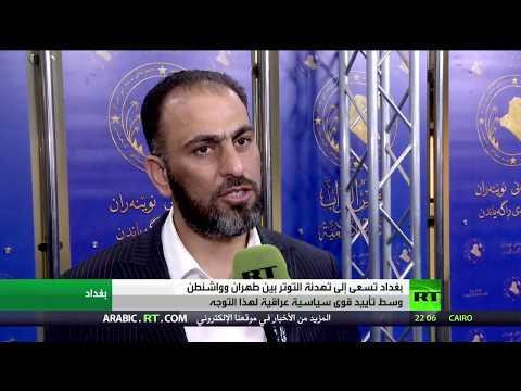 حكومة العراق تُراسل إيران وواشنطن لتهدئة التوتر