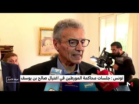انطلاق مُحاكمة المُتورطين في مقتل صالح بن يوسف