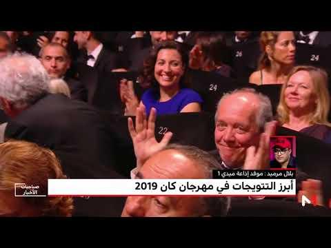 شاهد موفد ميدي1 يرصد أبرز التتويجات في مهرجان كان 2019