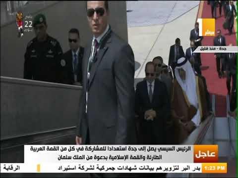 شاهد السيسي يصل إلى جدة للمشاركة في القمّتين العربية والإسلامية