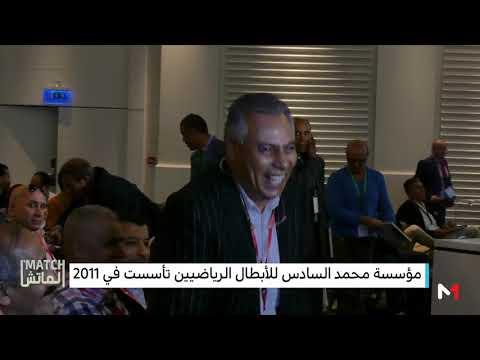 إعادة اختيار بلخياط رئيسًا لمؤسسة محمد السادس للأبطال الرياضيين
