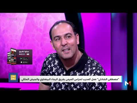 شاهد مصطفى الشاذلي يتحدث عن حراس المرمى المغاربة والعرب