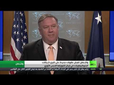 واشنطن تفرض عقوبات جديدة على قطاع البتروكيماويات الإيراني