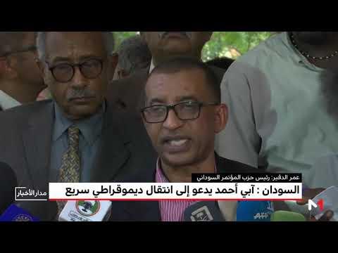 آبي أحمد يدعو إلى انتقال ديموقراطي سريع في السودان