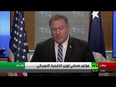 شاهد الخارجية الأميركية تصدر بيانًا حول الأحداث في خليج عمان