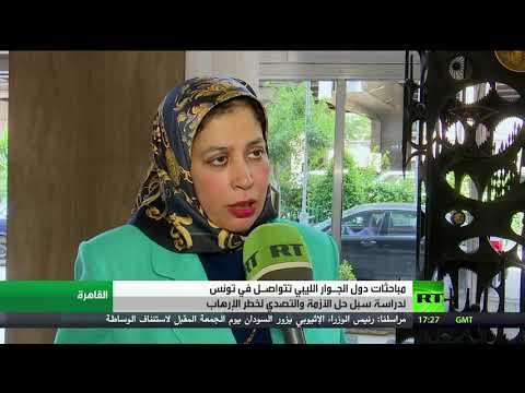 شاهد دول الجوار الليبي ترفض التدخل الخارجي في اجتماعات تونس