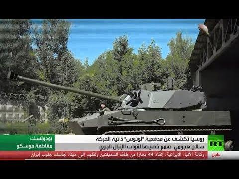 شاهد لوتوس سلاح جديد لتعزيز قوات الإنزال الروسية