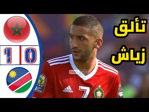 شاهد ملخص مباراة المغرب وناميبيا 1  0