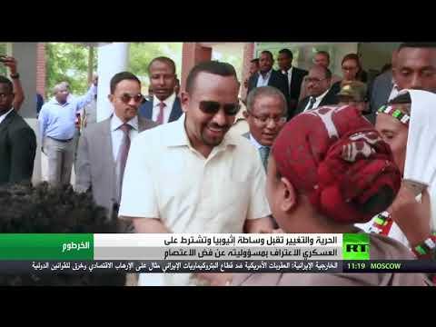 المعارضة في السودان تقبل وساطة إثيوبيا لتسوية النزاع