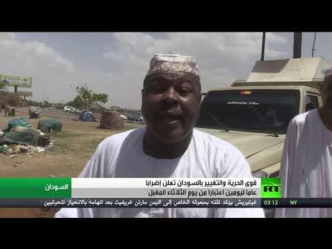قوى الحرية والتغيير السودانية تعلن الإضراب ليومين