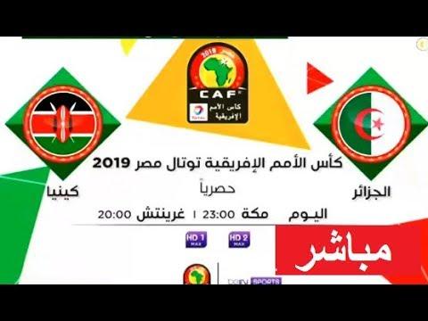 شاهد بث مباشر لمباراة الجزائر ضد كينيا