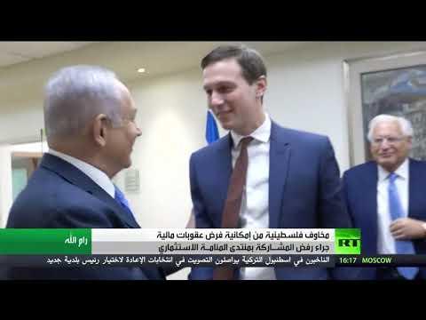 السلطة الفلسطينية تصر على مقاطعة ورفض مؤتمر المنامة