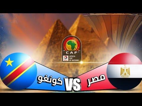شاهد بث مباشر لمباراة مصر أمام الكونغو الديمقراطية