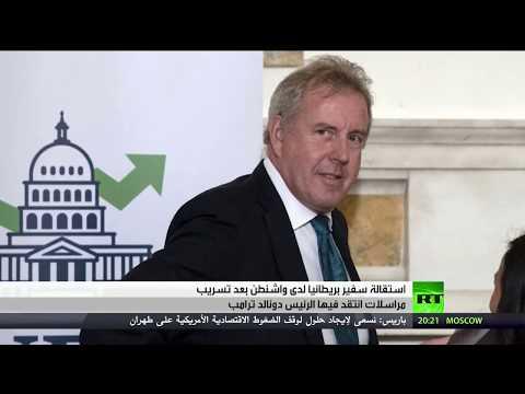 شاهد استقالة السفير البريطاني لدى الولايات المتحدة