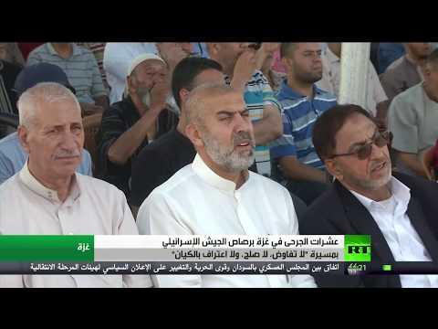 شاهد إصابة عشرات المتظاهرين برصاص إسرائيل بـجمعة لا تفاوض لا صلح في غزة