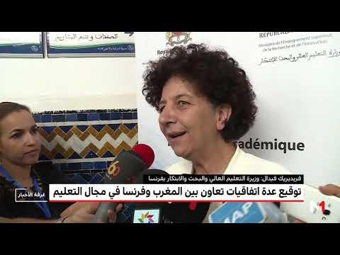 شاهد توقيع 20 اتفاقية تعاون مغربية  فرنسية في مجال التعليم