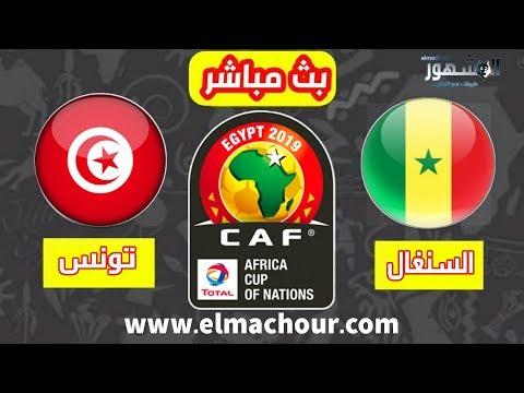 شاهد بثّ مباشر لمباراة تونس ضد السنغال