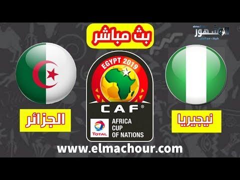 شاهد بثّ مباشر لمباراة الجزائر ونيجيريا