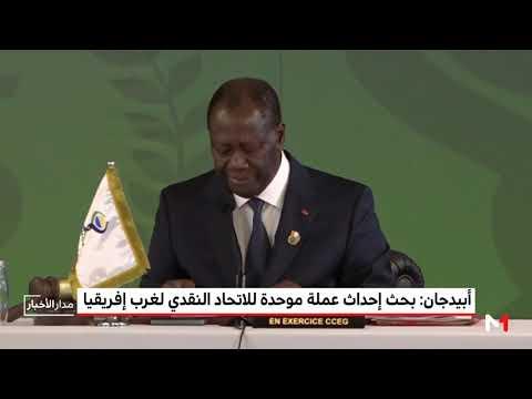 بحث إحداث عملة موحدة للاتحاد النقدي غرب أفريقيا