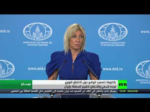 موسكو تتهم واشنطن بالسعي إلى تغيير السلطة في إيران