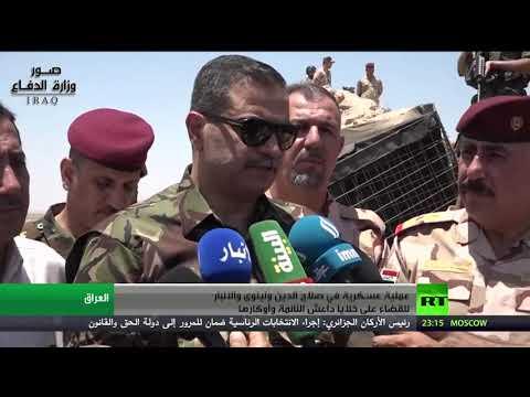 ملية عسكرية في صلاح الدين ونينوى والأنبار