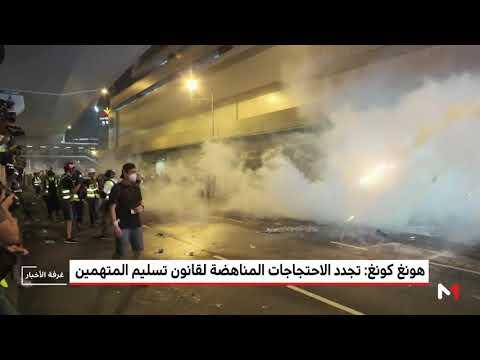 شاهد تجدّد الاحتجاجات المناهضة لقانون تسليم المتهمين في هونغ كونغ