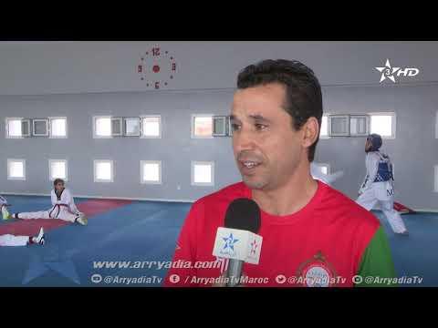 شاهد معسكر إعدادي للمنتخب الوطني المغربي للتيكواندو فئة الفتيان والفتيات