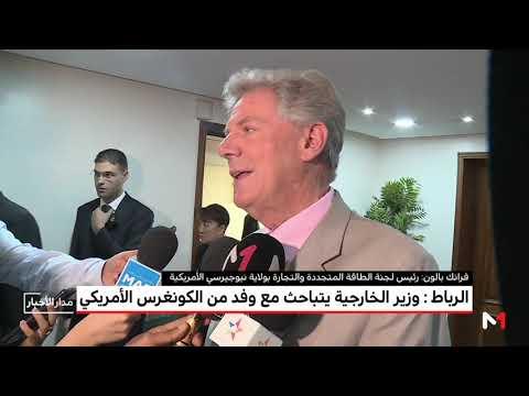 شاهد وزير الخارجية المغربي يتباحث مع وفد من الكونغرس الأمريكي
