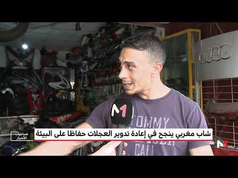 شاهد مغربي ينجح في إعادة تدوير العجلات حفاظًا على البيئة