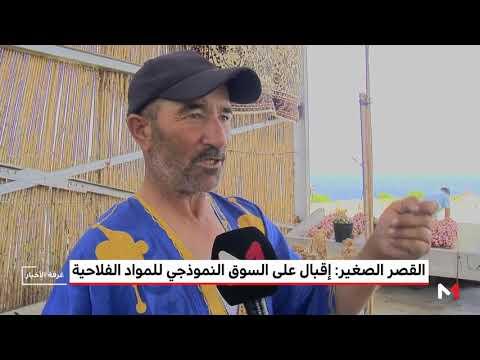 شاهد فلاحون مغاربة يعرضون محاصيلهم للبيع من دون وسيط بسوق القرب في القصر الصغير