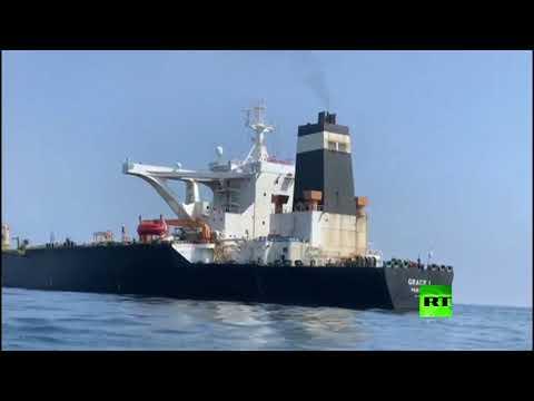 شاهد المحكمة العليا في جبل طارق تفرج عن ناقلة النفط الإيرانية
