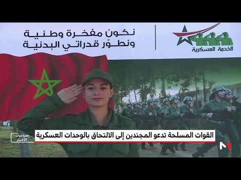 شاهد القوات المسلحة المغربية تدعو المجندين إلى الالتحاق بالوحدات العسكرية