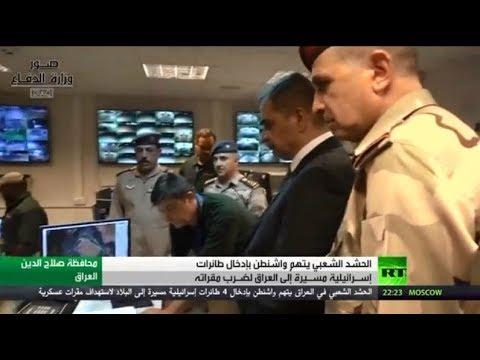 شاهدالحشد الشعبي يتهم واشنطن باستهدافه في العراق