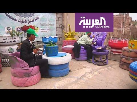شاهد فنان يمني يعيد تدوير الإطارات المستعملة ويحولها إلى قطع أثاث
