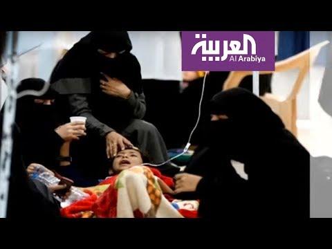 شاهد وباء الكوليرا يعود مجددًا ليفتك بحياة اليمنيين