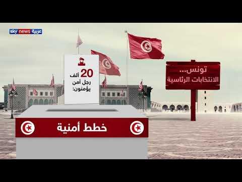 شاهد الخطط الأمنية خلال انتخابات تونس الرئاسية
