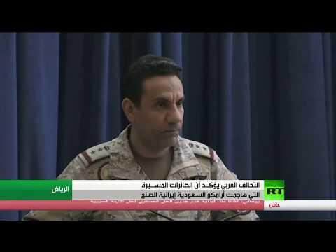 شاهد التحالف يؤكّد أنّ هجوم أرامكو نُفّذ بأسلحة إيرانية