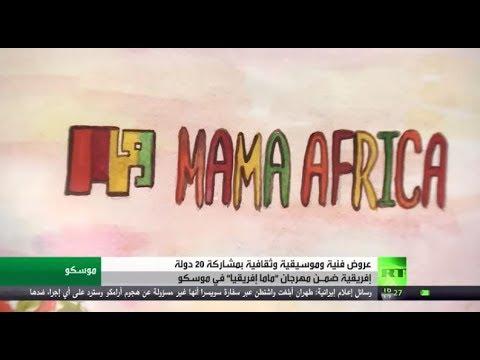 شاهد فعاليات مهرجان ماما أفريقيا في موسكو