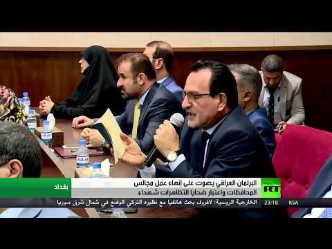 شاهد مجلس النواب العراقي يُنهي عمل مجالس المحافظات