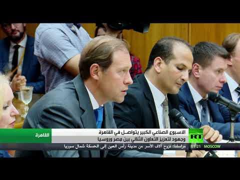 بدعم من وزارتي الصناعة والتجارة الروسية والمصرية