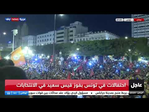 شاهد احتفالات في تونس بفوز قيس سعيد في الانتخابات