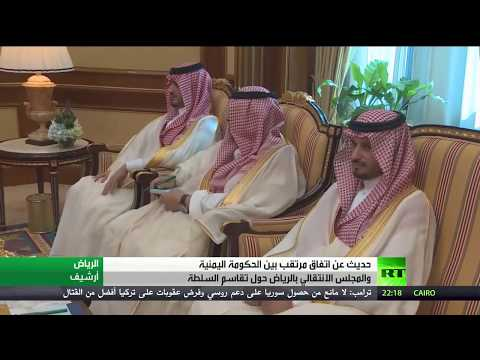 شاهد اتفاق مرتقب بين الحكومة اليمنية والمجلس الانتقالي في الرياض