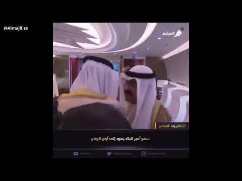 شاهد أمير الكويت يعود إلى وطنه بعد خروجه من مستشفى أمريكي