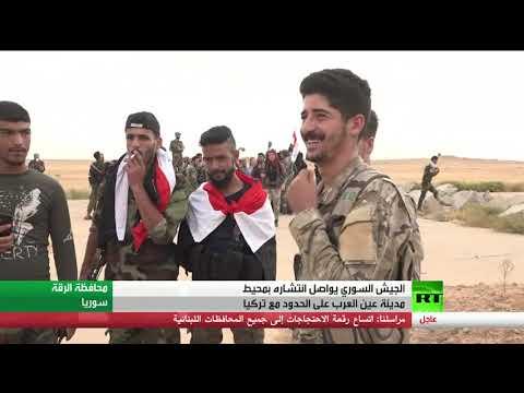 شاهد الجيش السوري يعزز انتشاره في منطقة عين العرب