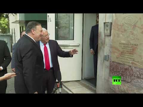 شاهد مايك بومبيو يزور مقر السفارة الأميركية في القدس