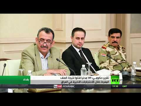 شاهد لجنة التحقيق في أحداث العراق تؤكد مقتل 149 شخصًا خلال التظاهرات