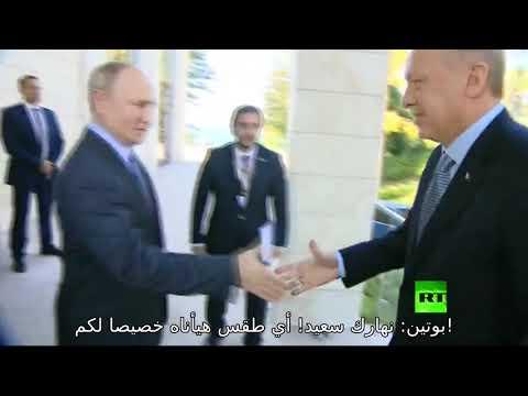 شاهد بوتين يُمازح أردوغان خلال استقبال رسمي في سوتشي